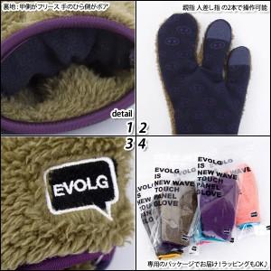 手袋 スマートフォン対応 レディース メンズ スマホ EVOLG New B-TON エヴォログ フリース ボア ミトン 全5色