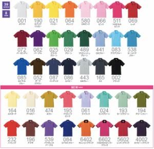 高機能DRY☆5.3オンス ドライ カノコ ユーティリティー ポロシャツ#5050-01 大きいサイズ(3L) ユナイテッドアスレ メンズ 無地 polo-m