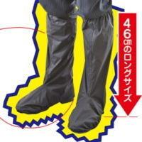 【シューズレインカバー】突然の豪雨の遭遇に!46cmのロングサイズで、激しい雨による、ひざ下の濡れを防ぎます!
