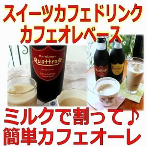 【リキッドコーヒー】カフェオレベース 500ml/簡単♪美味しい♪本格的カフェオレをご自宅で/ミルクで割ってホットやアイスで