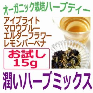 【オーガニック栽培ハーブティー】潤いハーブミックス お試し15g/スッキリすこやか♪アレルギーの季節に♪/ノンカフェイン/デカフェ