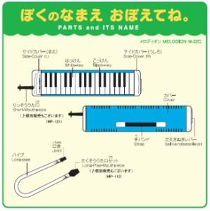 スズキ 鍵盤ハーモニカ メロディオンM-32C(ブルー)【z8】