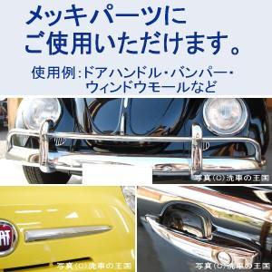 メタル調パーツ保護コート剤 メッキクリスタル 15ml//関連語-クロム クローム メッキ 黒 モール