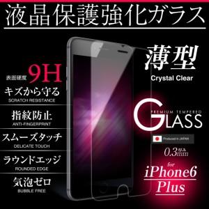 ≪クリア≫iPhone6 Plus 抜群のスムーズタッチを実現! 液晶保護 強化ガラス 保護フィルム 0.3mm ラウンドエッジ加工 メール便