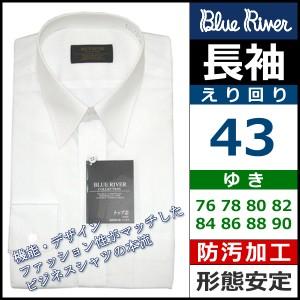 紳士長袖ワイシャツ カッターシャツ ホワイト えり回り43 Super Easy Care BLUE RIVER BRL450-43