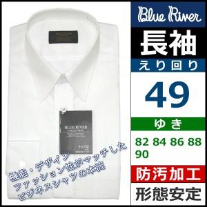 紳士長袖ワイシャツ カッターシャツ ホワイト えり回り49 Super Easy Care BLUE RIVER