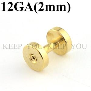 【メール便 送料無料】フレッシュトンネル ゴールド 12GA(2mm) サージカルステンレス Anodized Gold【ボディピアス/ボディーピアス】 ┃