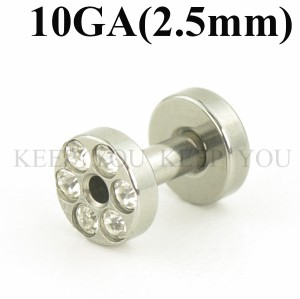 【メール便 送料無料】フレッシュトンネル キュービックCZ付 10GA(2.5mm) 【ボディピアス/ボディーピアス】 ┃