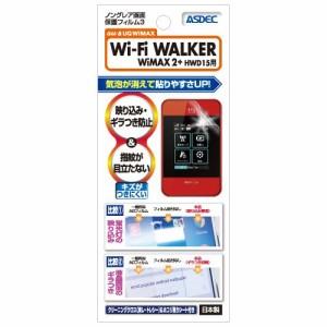 ノングレアフィルム3 NGB-HWD15 画面保護フィルム 防指紋・気泡が消失 au & UQ WiMAX Wi-Fi WALKER WiMAX2+ HWD15 専用 アスデック ASDEC