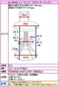 【送料無料】組立簡単!クッション付 カウンターチェア バーチェアー 白(昇降機能付)
