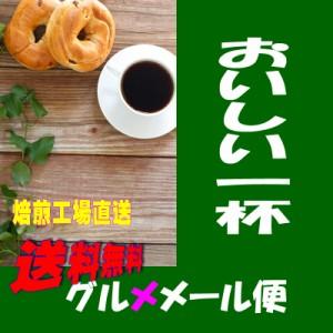 メール便送料込【スマトラマンデリン200g】/コーヒー豆/挽く/お得/お試し/