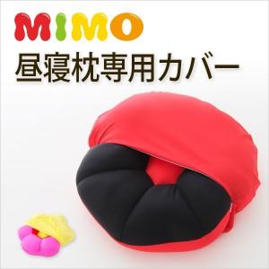 【送料無料】【代引き不可】昼寝枕「mimo専用カバー」単品