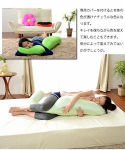 【送料無料】【同時購入】抱き枕「mimo専用カバー」