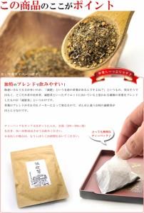 厳選!8種類ブレンド国産 減肥茶 ティーバッグ 20袋 水出し もできます/送料無料/げんぴ茶/健康茶