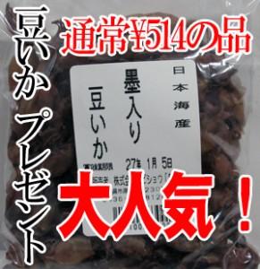 【送料無料】『克 前村十家註 芋 25°』1.8L おつまみ「豆いか」プレゼント