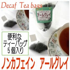 デカフェ【紅茶 ティーバッグ】ノンカフェイン アールグレイ 3.5g×5包入り/華やかな香りと柔らかいコク/アイスティーにも♪