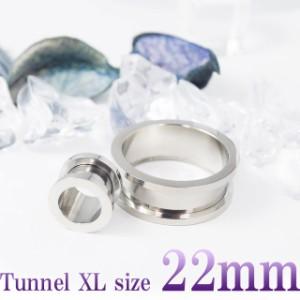 ボディピアス 直径22mm フレッシュトンネル ボディーピアス