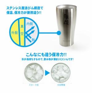 名入れ 人気 ビール 真空断熱 グラス ステンレス《サーモス真空断熱タンブラー/JDA-320》【翌々営業日出荷】敬老の日 kei_na