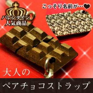 ふたりでひとつ!LOVEの中にお名前を彫刻!木製 ストラップ チョコの香りつき☆ ペア 名入れ【翌々営業日出荷】w_na