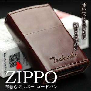 ZIPPO zippo 名入れ 名前 刻印 ジッポー コードバン ライター レザー メンズ《革巻きZIPPO》【翌々営業日出荷】敬老の日 kei_na