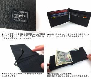ポーター 吉田カバン SMOKY スモーキー マネークリップ 592-06372 ブラック