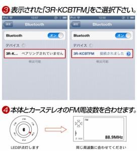 bluetooth対応 ワイヤレス 無線 FMトランスミッター ブルートゥース 車載 車内 音楽再生 iPhone6 タブレット USB スマートフォン