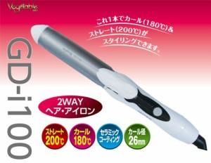 【送料無料】カール・ストレート両対応! カール径26mmのヘアアイロン 2WAY カール&ストレートヘアアイロン GD-i100