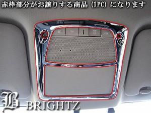 BRIGHTZ エクストレイル HNT32 HT32 NT32 T32 超鏡面クロームメッキルームランプリング INT-ETC