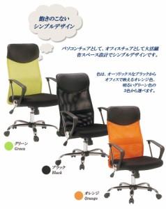 激安★チェア ブラック オレンジ グリーン オフィスチェア オフィスチェアH-935F-2R セール
