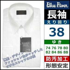 紳士長袖ワイシャツ カッターシャツ ホワイト えり回り38 Super Easy Care BLUE RIVER BRL450-38