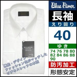 紳士長袖ワイシャツ カッターシャツ ホワイト えり回り40 Super Easy Care BLUE RIVER