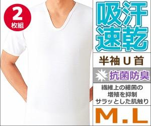 シーズン涼感平台 半袖U首Tシャツ 2枚組 Mサイズ Lサイズ グンゼ GUNZE RC12162