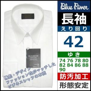 紳士長袖ワイシャツ カッターシャツ ホワイト えり回り42 Super Easy Care BLUE RIVER BRL450-42
