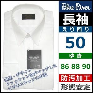 紳士長袖ワイシャツ カッターシャツ ホワイト えり回り50 Super Easy Care BLUE RIVER BRL450-50