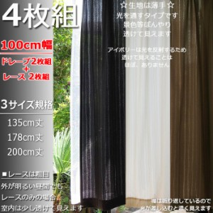 カーテン 4枚セット 北欧 『ソニック4P』 100cm幅 レース付き4枚組 おしゃれ