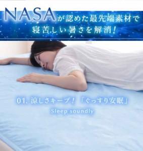 【送料無料】最先端素材!アウトラスト涼感敷きパッドシーツ 日本製 シングル