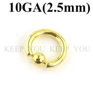 メール便 送料無料 キャプティブビーズリング ゴールド10GA(2.5mm) サージカルステンレスBCR Anodized Gold 【ボディーピアス】 ┃