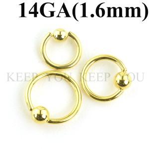 メール便 送料無料 キャプティブビーズリング ゴールド14GA(1.6mm)BCR Anodized Gold サージカルステンレス【ボディピアス】 ┃