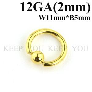 メール便 送料無料 キャプティブビーズリング ゴールド12GA(2mm)サージカルステンレスAnodized Gold 【ボディピアス ボディーピアス】 ┃