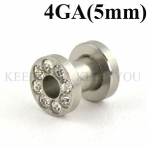 【メール便 送料無料】ボディピアス フレッシュトンネル キュービックCZ付 4GA(5mm) ボディーピアス ┃