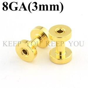 【メール便 送料無料】フレッシュトンネル ゴールド 8GA(3mm) サージカルステンレス Anodized Gold【ボディピアス/ボディーピアス】 ┃