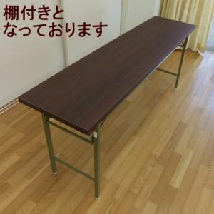 【送料無料】折りたたみ式・会議用テーブル 幅180×奥行き45×高さ70cm 会議テーブル