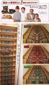 階段マット 滑り止めマット ラリスタン (Y) ベルギー製マット 階段シート 約22cm×67cm 13枚入り