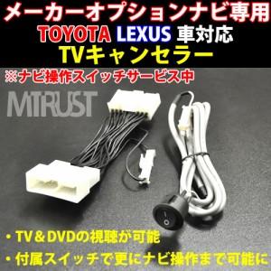 テレビキット ナビ操作 レクサス純正 メーカーオプションナビ用 レクサス LFA LFA10対応 TVキット NAVI 3年保証 エムトラ