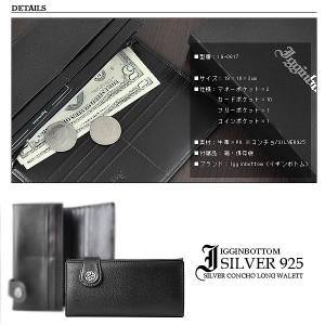 財布 メンズ 長財布 牛革ロングウォレット IG-0617 シルバー925コンチョ使用! 送料無料※沖縄以外