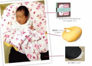 ☆らくらく授乳セット[授乳用クッション×あぐら用クッション](AM101)☆