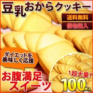 送料無料 月間80,000枚完売!リピーター多数 訳あり 豆乳おからクッキー 100枚セット 1kg