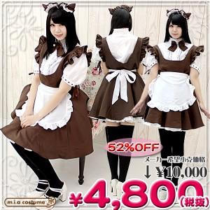 ■即納!特価!在庫限り!■ マオメイド ショコラ サイズ:M/BIG