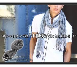 【オシャレメンズは「小物使い」にもこだわる!!】シワ加工麻混ストール/メンズ/小物/ストール