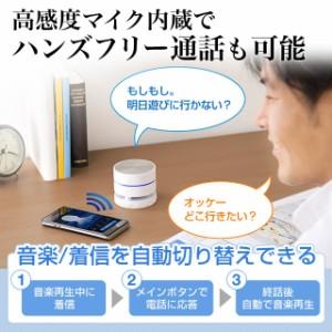 【送料無料】小型 Bluetoothスピーカー 音楽 8時間再生 iPhone スマホ  ワイヤレススピーカー [400-SP040]